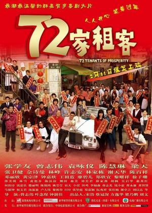 72家租客 72家租客 (2010)