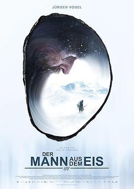 冰人 Der Mann aus dem Eis (2017)