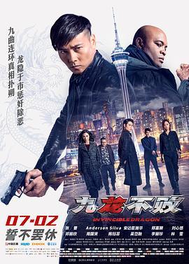 九龙不败 九龍不敗 (2019)