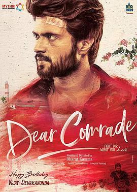 Dear Comrade Dear Comrade (2019)