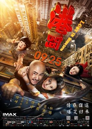 港囧 港囧 (2015)